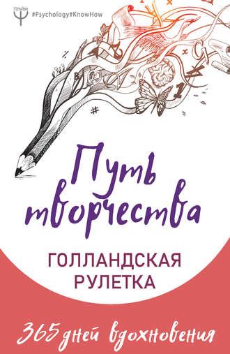 Татьяна Сычева, Екатерина Виноградова, Путь творчества. Голландская рулетка. 365 дней вдохновения