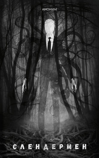 Аноним, Слендермен