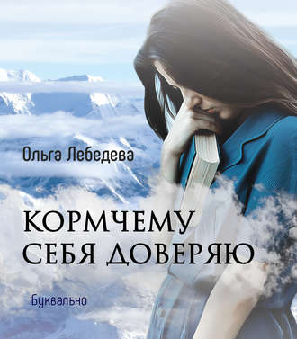 Ольга Лебедева, Кормчему себя доверяю