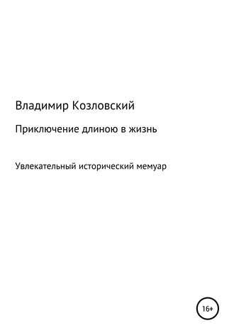 Владимир Козловский, Приключение длиною в жизнь