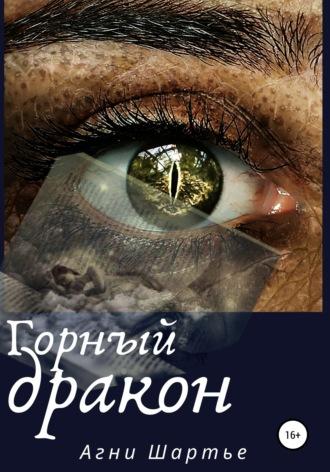 Агни Шартье, Горный дракон