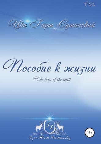 Цви Гирш Сушанский, Пособие к жизни