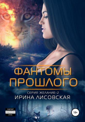 Ирина Лисовская, Фантомы прошлого