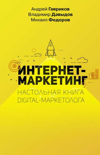 Владимир Давыдов, Михаил Фёдоров, Интернет-маркетинг