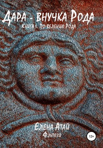 Елена Атай, Дара – внучка Рода. Книга I. По велению Рода