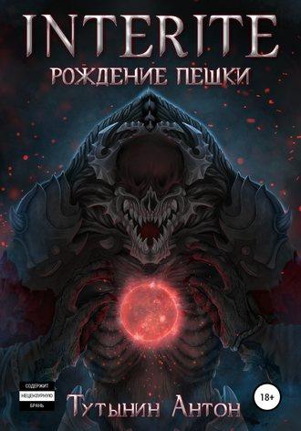 Антон Тутынин, INTERITE: Рождение Пешки