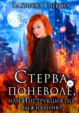 Татьяна Захарова, Стерва поневоле, или Инструкция по выживанию