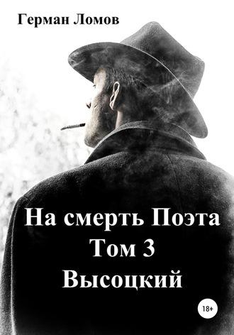 Герман Ломов, На смерть Поэта. Том 3. Высоцкий