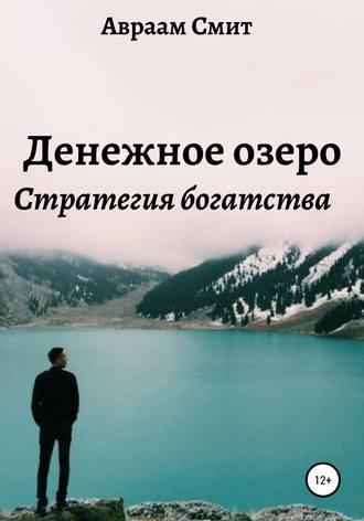 Авраам Смит, Денежное озеро
