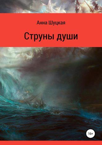 Анна Шуцкая, Струны души