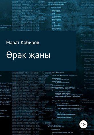 Марат Кәбиров, Өрәк җаны