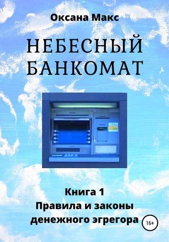 Оксана Макс, Небесный банкомат. Книга 1. Правила и законы денежного эгрегора