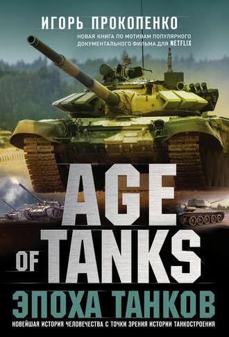 Игорь Прокопенко, Age of Tanks. Эпоха танков