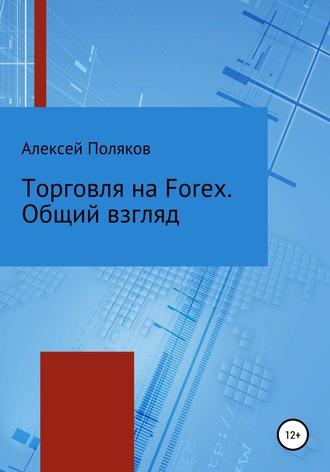 Алексей Поляков, Торговля на Forex. Общий взгляд