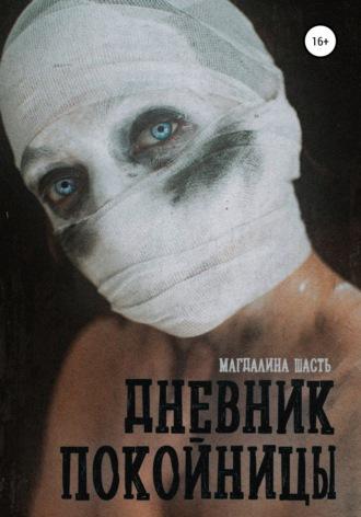 Магдалина Шасть, Дневник покойницы