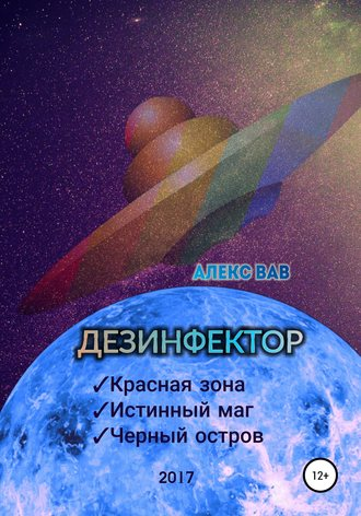 Алекс Вав, Дезинфектор