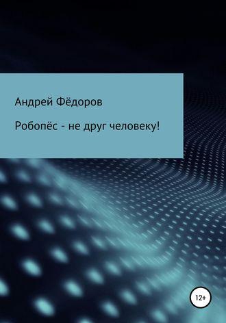Андрей Фёдоров, Робопёс – не друг человеку!