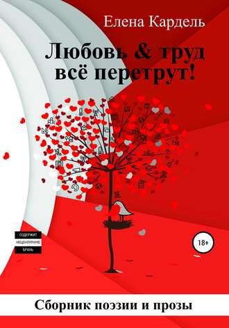 Елена Кардель, Любовь & труд всё перетрут!