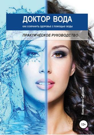 Константин Сабонис, Доктор Вода: как сохранить здоровье с помощью воды