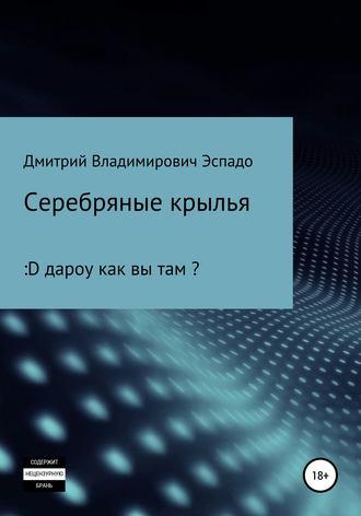 Дмитрий Эспадо, Серебряные крылья