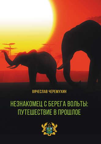Вячеслав Черемухин, Незнакомец с берега Вольты: путешествие в прошлое