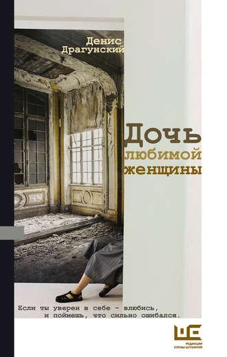 Денис Драгунский, Дочь любимой женщины (сборник)