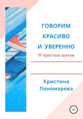 Кристина Пономарева, Говорим красиво и уверенно. 11 простых шагов