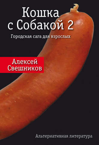 Алексей Свешников, Кошка с Собакой 2