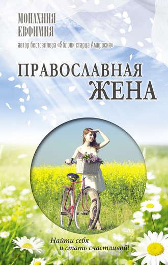 Монахиня Евфимия, Православная жена. Как найти мужа и стать счастливой