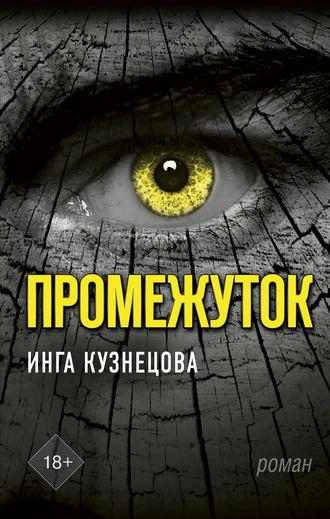 Инга Кузнецова, Промежуток