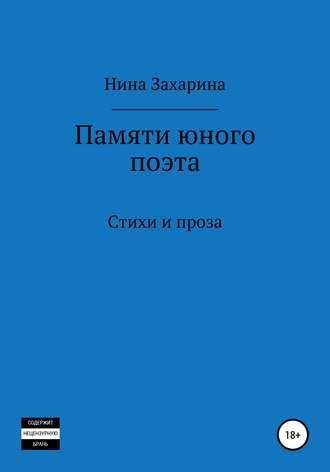 Нина Захарина, Памяти юного поэта