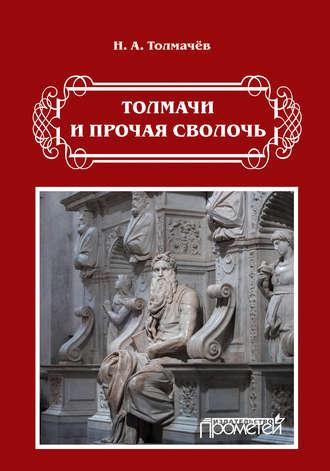 Николай Толмачев, Толмачи и прочая сволочь