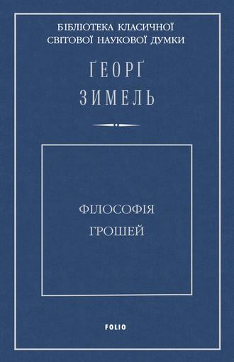 Ґеорґ Зимель, Філософія грошей