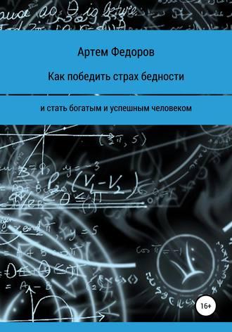 Артем Федоров, Как победить страх бедности и стать богатым и успешным человеком