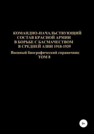 Денис Соловьев, Командно-начальствующий состав Красной Армии в борьбе с басмачеством в Средней Азии в 1918-1939 гг. Том 8