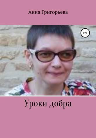 Анна Григорьева, Уроки добра