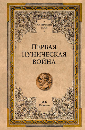 Михаил Елисеев, Первая Пуническая война
