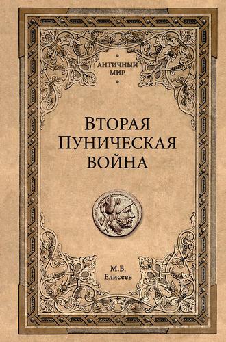 Михаил Елисеев, Вторая Пуническая война