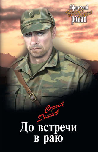 Сергей Дышев, До встречи в раю