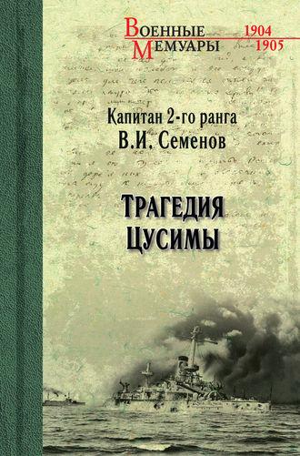 Владимир Семенов, Трагедия Цусимы