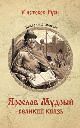 Валерий Замыслов, Ярослав Мудрый. Великий князь