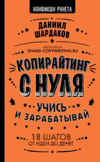 Даниил Шардаков, Копирайтинг с нуля