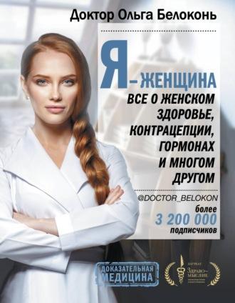 Ольга Белоконь, Я – женщина. Все о женском здоровье, контрацепции, гормонах и многом другом
