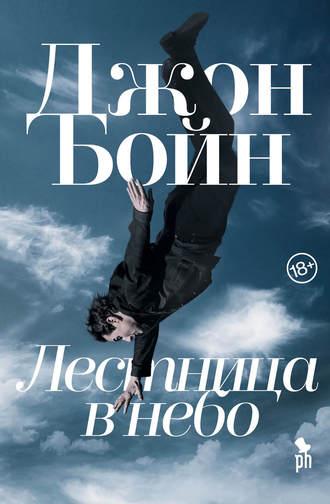 Джон Бойн, Лестница в небо