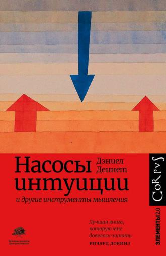 Дэниел Деннетт, Насосы интуиции и другие инструменты мышления