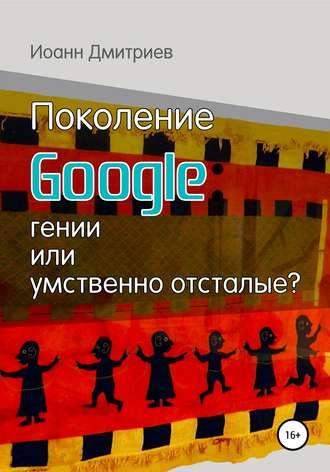 Иоанн Дмитриев, Поколение Google: гении или умственно отсталые?