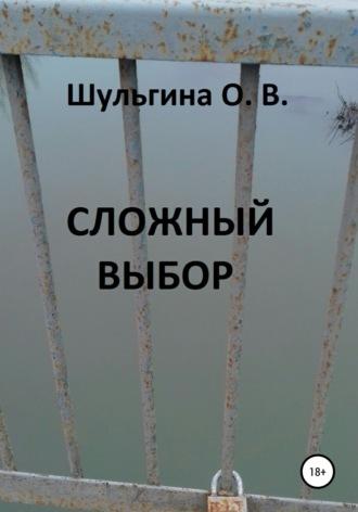 Ольга Шульгина, Сложный выбор