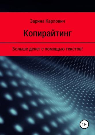 Зарина Судоргина, Рекламные тексты. Напиши себе ещё больше денег! Часть 1
