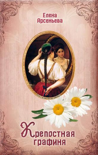 Елена Арсеньева, Крепостная графиня