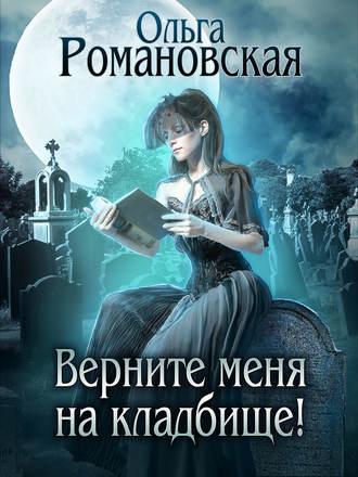 Ольга Романовская, Верните меня на кладбище